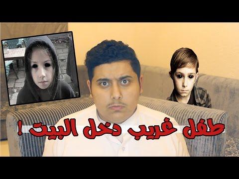 قصص عبدالله : طفل غريب دخل بيتنا وهذا اللي صار 💔 !