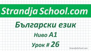 Болгарский язык  Урок 26