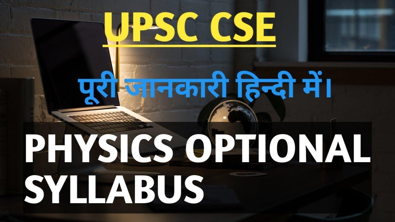 UPSC CSE:Physics optional syllabus || IAS MAINS SYLLABUS