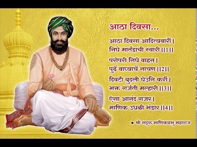 Aatha Divasa Adityavari - आठा दिवसा आदित्यवारी - Khandoba Bhajan by Shri Manik Prabhu Maharaj