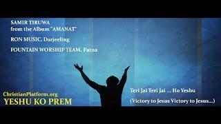 Teri Jai Teri Jai Karaoke | Samir Tiruwa | Hindi Christian Karaoke Song