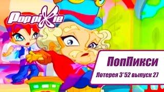 Волшебные ПопПикси - Лотерея 3 из 52 - Выпуск 27| Сборник мультфильмов про фей и эльфов