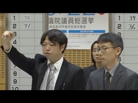 Official campaigning begins for Japan's lower house election