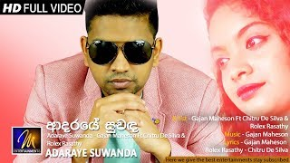Adaraye Suwanda - Gajan Maheson  | Official Music Video | MEntertainments Thumbnail