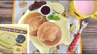 Pancake maker collection【○○メーカー★コレクション】ポムポムプリンのパンケーキ