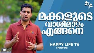 മക്കളുടെ വാശിമാറ്റം എങ്ങനെ-Parenting malayalam