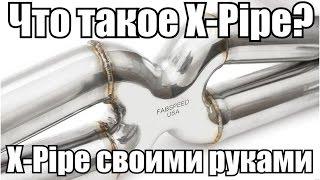 Что такое X-Pipe? X-Pipe своими руками