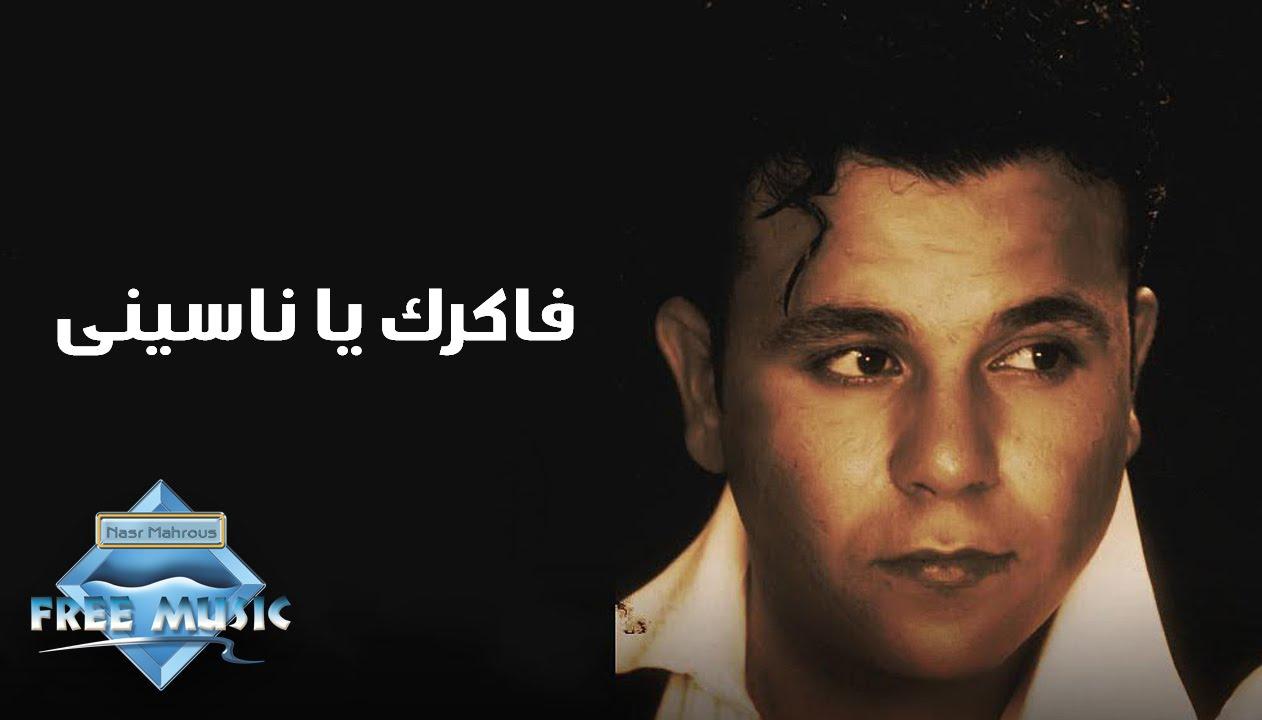 Mohamed Fouad Fakrak Ya Naseeny محمد فؤاد فاكرك يا ناسينى