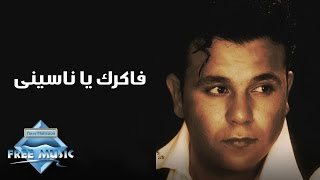 Mohamed Fouad - Fakrak Ya Naseeny |  محمد فؤاد - فاكرك يا ناسينى