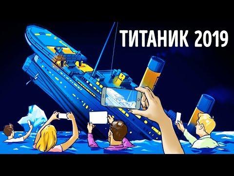 Что если «Титаник»