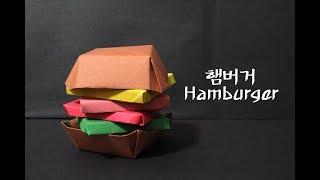 [Fun&Easy Origami] How To Fold a Hamburger(햄버거 종이접기)