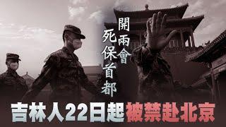 外媒緊盯「香港末日」 林飛帆:台應組撐港國際隊|瘟疫有針對?美民主黨區染疫死亡率 是共和黨區3倍|晚間8點新聞【2020年5月23日】|新唐人亞太電視