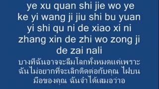 Zhi Shao Hai You Ni