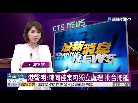 港聲明:陳同佳案可獨立處理 批台拖延 |