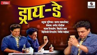 Dry Day | ड्राय डे । मराठी एकपात्री नाटक | Marathi Natak | Sagar Talashikar | Ek Patri Natak