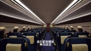 【北陸ロマン】アニメ声の車掌さん 北陸新幹線はくたか号 thumbnail