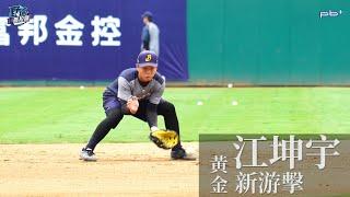 【野球普拉斯_黃金新游擊-江坤宇】