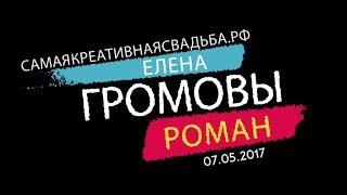 Самая креативная свадьба в России. Клип о свадьбе