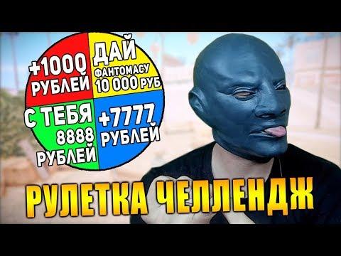ВСЕ ИЛИ НИЧЕГО ДЛЯ СТРИМЕРОВ GTA SAMP