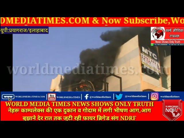 नेहरू काम्पलेक्स की दुकान व गोदाम में लगी भीषण आग,आग बुझाने देर रात तक जुटी रही फायर ब्रिगेड NDRF