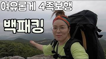 여자 혼자 백패킹 초보 비박 여행 이야기 고흥 마복산