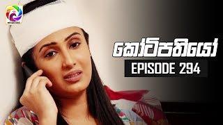Kotipathiyo Episode 294  || කෝටිපතියෝ  | සතියේ දිනවල රාත්රී  8.30 ට . . .
