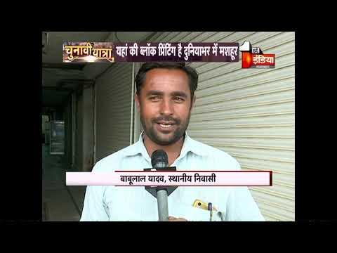 क्या है बगरू विधानसभा के मतदाताओं का मूड ?   चुनावी यात्रा