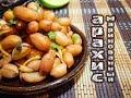 блюда из арахиса