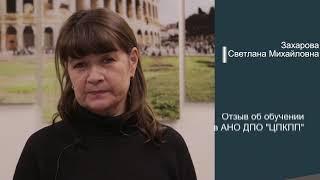 Отзыв об обучении в АНО ДПО ЦПКПП Захарова Светлана Михайловна