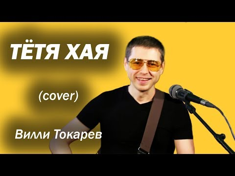 Тётя Хая (Вилли Токарев) - Сергей Сивульский / Cover By Sivulski