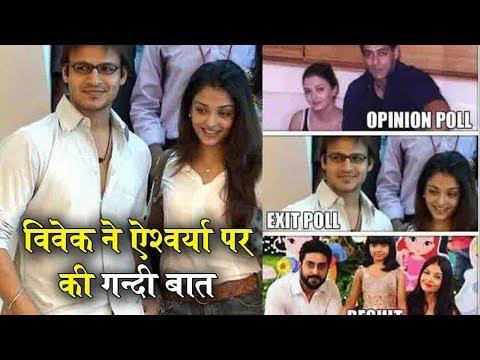 vivek-oberoi-reacts-to-sonam-kapoor's-remark-over-twitter-meme-on-aishwarya-rai-|-aan-news-india