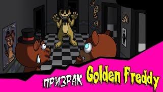 - Призрак Golden Freddy мини комикс fnaf