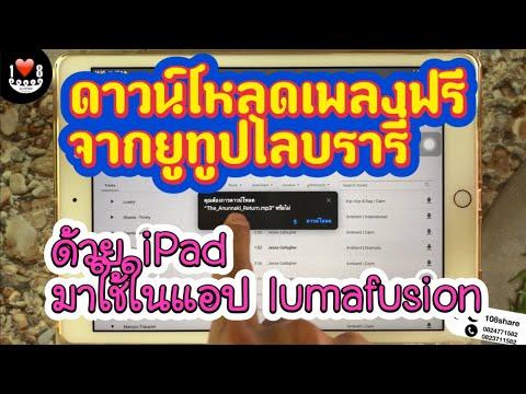 วิธีดาวน์โหลดเพลงฟรีจากยูทูปไลบรารี่ ด้วย iPad และนำเข้าไปใช้ในแอป lumafusion