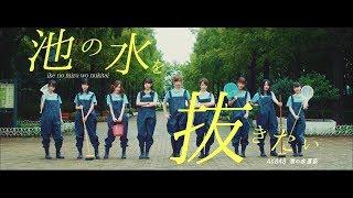 作詞 : 秋元 康 / 作曲・編曲 : 後藤康二(ck510) AKB48 54th Maxi Singl...
