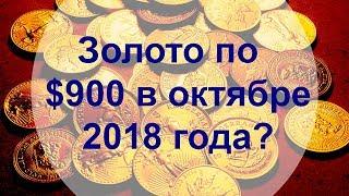 АО, № 12: Золото по $900 к октябрю 2018?