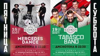 Смотреть видео Баумаn Bar / Живые концерты и дискотека! Афиша на Май 2018 онлайн