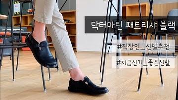 닥터마틴 패트리샤 블랙, 직장인까지도 신기 딱 좋은 이쁜 신발 (feat, 가격정보)