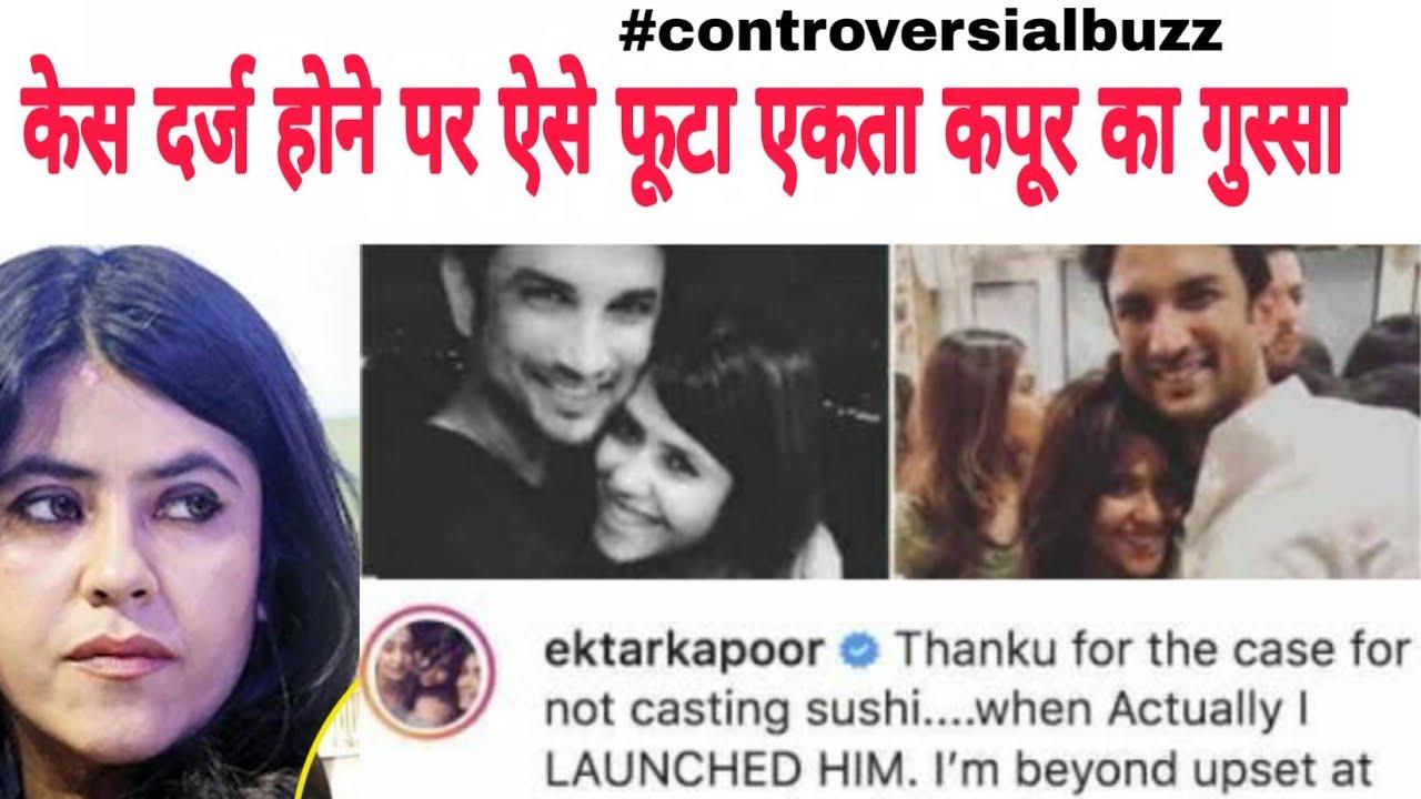 Ekta Kapoor , Sushant Singh suicide के बाद केस दर्ज होने पर ऐसे फूटा एकता कपूर का गुस्सा