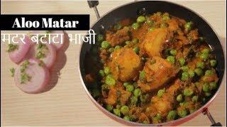 वटाणा बटाट्याची भाजी  - Aloo Matar Sabzi - Aloo Matar Recipe in Marathi - Aloo Mutter Curry By Roopa