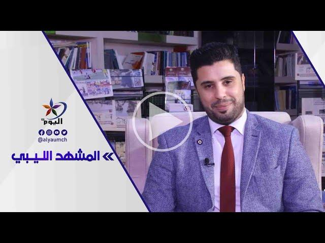 ليبيا الجديدة.. تحديات الواقع ومتطلبات المستقبل - التحديات السياسية والاجتماعية والأمنية في مواجهة
