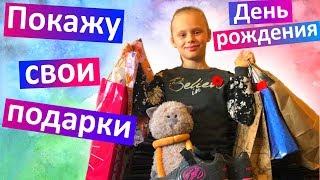 ЧТО ПОДАРИЛИ НАСТЕ  распаковка подарков  ПОДАРКИ НА ДЕНЬ РОЖДЕНИЯ #LOL куколки #heelys