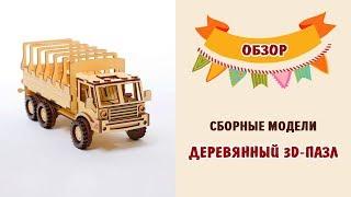 """Обзор серии """"Деревянные 3D пазлы"""" ekoGOODS"""