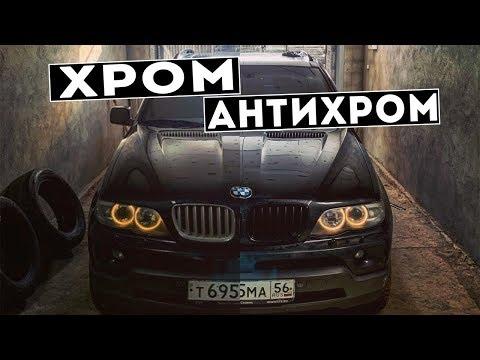 BMW X5 ЗА 340 К! ОПЕРАЦИЯ АНТИХРОМ И ТОНИРОВКА.