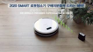 로봇청소기 ARW C200BR 가상벽추가 BGM