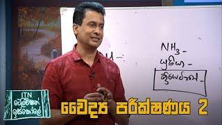 ITN Television Iskole - (2020-09-27) | ITN Thumbnail