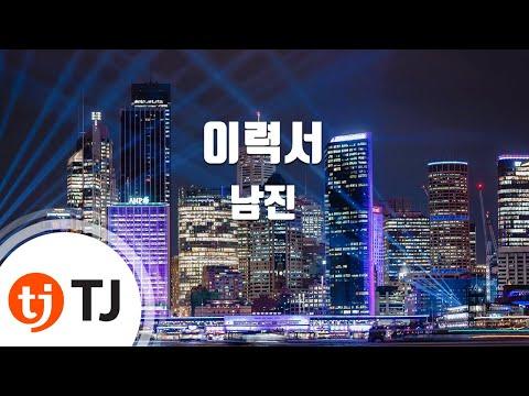 [TJ노래방] 이력서 - 남진 (Curriculum vitae - Nam jin) / TJ Karaoke