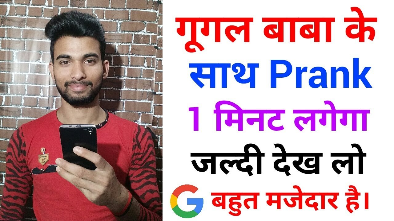 Best Prank With Google Baba 🤗 || One Trillion In Binary Search On Google  👍😆