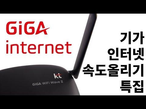 기가와이파이/기가인터넷 속도가 안나올때 해결방법 Troubleshooting with 1Gbp/S Wifi speed