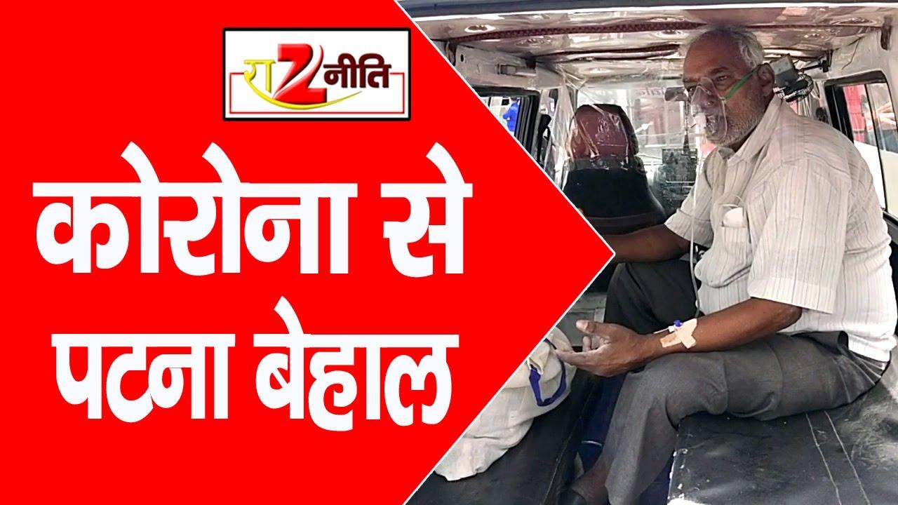 Corona In Patna: पटना में कोरोना से कोहराम, जारी है सियासत और बवाल  #GoodMorningNews