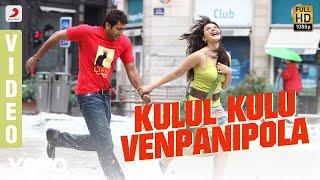 Engeyum Kaadhal - Kulul Kulu Venpanipola Video | Jayam Ravi, Hansika | Harris